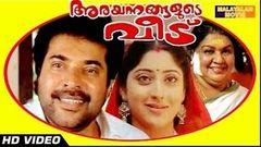 Arayannegalude Veedu Malayalam Full Movie   Mammootty Super hit Malayalam Movie