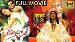 Ayyare Telugu Full Length Movie Sivaji Rajendraprasad Saikumar Singh Aneesha