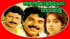 Nair Sab - Malayalam Super Hit Full Movie HD - Mam