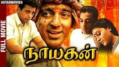 Nayagan Tamil Full Movie | Kamal Haasan | Karthika | Mani Ratnam | Ilayaraja | Pyramid Movies