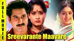 Sreevarante Mavare | Telugu Movie | Vijayashanthi Movies | Suman Kota Srinivasa Rao
