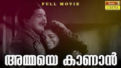 Ammaye Kanan 1963: Full Length Malayalam Movie