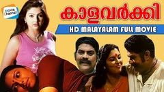Kaala Varkey Malayalam Movie | Watch A Malayalam Full Movie | Jagathy Sreekumar | Vijayaraghavan