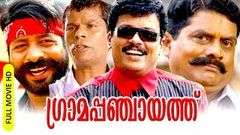 Malayalam Super Hit Comedy Full Movie   Gramapanchayath [ HD ]   Ft.Jagadeesh, Jagathi