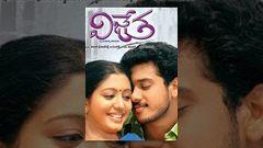 Vijetha - Telugu Full Length Movie