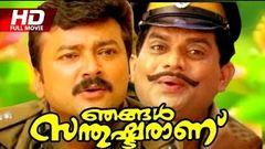 Minnaminuginnum Minnukettu Full Length Malayalam Comedy Movie