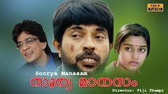 Super-hit Malayalam full movie Mrugaya | Mammootty Urvashi Sunitha