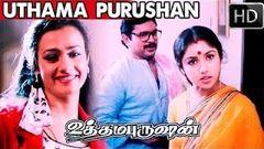 Uthama Purushan Tamil Full Family Movie Prabhu Revathi Amala V K Ramaswamy
