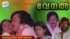 Venal Malayalam Full Movie | Evergreen Malayalam Movie | Sukumaran And Jalaja