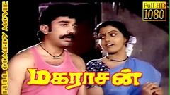 Tamil Full Comedy Movie | Maharasan | Kamal Hassan Banupriya | Tamil Movie HD