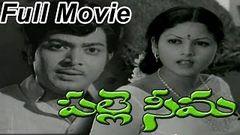 Palle Seema Telugu Full Length Movie Ranganath Jaya Sudha & Sarath Babu