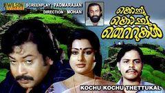 Kochu Kochu Thettukal (1980) Malayalam Full Movie | Sukumaran | Hema Choudhary |