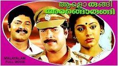 Hitler Malayalam Full Movie | Mammootty | Mukesh | Shobhana | Malayalam Super Hit Movies Full Length