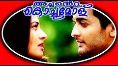 Achante Kochumol Malayalam Full Movie HD