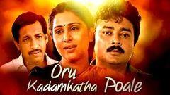Nandini Oppol 1994: Full Length Malayalam Movie
