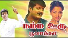 Namma Ooru Poovatha | Tamil Full Movie | Murali Gautami
