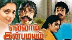 Ellam Inba Mayam 1981: Full Length Tamil Movie