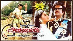 Muthu Full Tamil Movie | Rajinikanth | Meena | Sarathbabu | A R Rahman