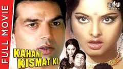 Kahani Kismat Ki | Full Hindi Movie 1973 | Rekha Dharmendra | Full HD 1080p
