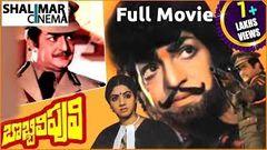 Bobbili Puli (1982) Telugu Full Movie - NTR Sri Devi