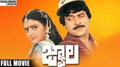 Jwala { జ్వాల సినిమా } Telugu Full Length Movie Chiranjeevi Radhika Bhanu Priya