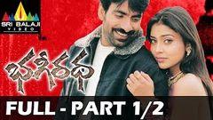 Bhageeratha Telugu Full Length Movie   Part 1 2   Ravi Teja Shriya