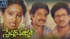 Station Master Telugu Full Length Movie Rajendra Prasad Rajashekar Ashwini Jivitha