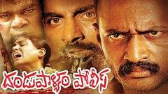 Dandupalyam Police Full Length Telugu Movie DVD Rip
