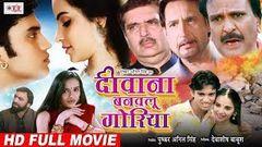 दीवाना बनवलू गोरियाँ - Bhojpuri Full Movie 2015 | Deewana Banawlu Goriya - Bhojpuri Film 2015