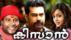 Malayalam Comedy Movies 2017 Malayalam New Movies 2017 Malayalam Full Movie 2017 New Releases