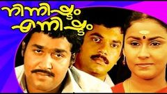Ninnishtam Ennishtam 1986 | Full Malayalam Movie