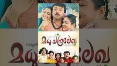 Winter Full Length Malayalam Movie