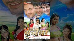 Super Hit Bhojpuri Full Movie 2016   फिल्म कजरा मोहब्बत वाला   Vinay Anand Pratibha Pandey