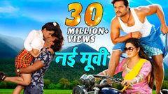 नई रिलीज़ भोजपुरी मूवी Full HD Khesari Lal Yadav Kajal Raghwani - Super Hit Bhojpuri Movie 2018