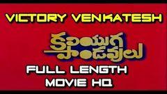 Kaliyuga Pandavulu [1986] - Telugu Full Length Movie HQ