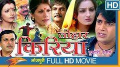 Tohaar Kiriya Bhojpuri Full Movie || Mona Thiba, Krunal Singh || Eagle Bhojpuri Movies