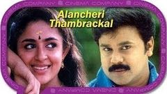 Aalancheri Thambrakkal Full Malayalam Movie | Dileep | Narendra Prasad | Latest Malayalam Movie