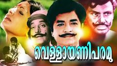 Agni Saram 1981: Full Malayalam Movie