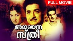 Malayalam Old Classic Movie | Ammayenna Sthree | Super Hit Movie | Ft Prem Nazir Sathyan