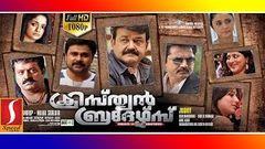 Christian Brothers   Malayalam Full Movie  Mohanlal   Suresh Gopi   Dileep