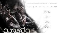 Full Thai Movie: Ghost Movie (Rate 18+) Heaven, Hell English Subtitle