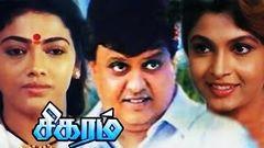 Sigaram | Full Tamil Movie | S P Balsubrahmanyam Rekha Ramya Krishan
