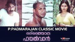 Oridathoru Phayalvaan Classical Malayalam Movie | P. Padmarajan | Rasheed | Nedumudi Venu | Jayanthi