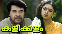 Watch Malayalam Full Movie Online - KALIKKALAM