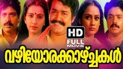 Vazhiyorakazhchakal : Malayalam Full Movie High Quality
