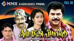 Malayalam Full Movie 1988 | Abkari | Action Movies Ft Mammootty | 2016 Online Releases