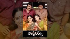 Annayya - Telugu Full Lenght Movie [HD] - Mohanlal Kavya Madhavan