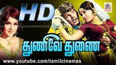 Thunive Thunai | Old Super Hit Tamil Movies