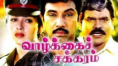 Tamil New Full Movie | Vaazhkai Chakkaram | Tamil Movies New Releases | Sathyaraj Gouthami
