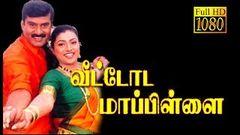 Veettoda Maappillai Hit Tamil Full Movie | Napoleon Roja |